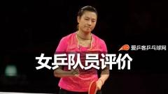 女乒名帅:丁宁状态最平稳,刘诗雯还需提升能力