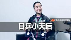 日乒小天后:这支日本队史上最强!有信心打败中国