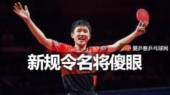 中国乒协新规令众名将傻眼!却给张本智和机会