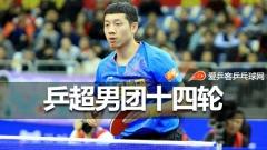 乒超 | 许昕赢马龙难救上海,樊振东2分八一赢球