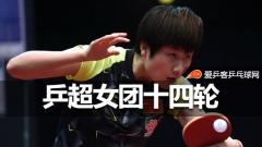 乒超 | 刘诗雯横扫丁宁武汉7连胜,朱雨玲2分鲁能胜