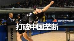张本智和:今后乒坛将是我的时代,打破中国垄断
