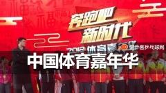 刘国梁出席体育春晚破谣言!与姚明郎平相谈甚欢