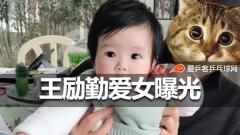 王励勤太太首曝爱女照片!宝宝眼大肤白着实可爱
