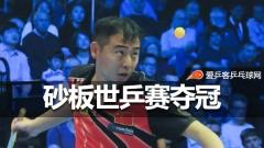 中国选手汪士博夺砂板世乒赛冠军,奖金2万美元!