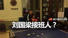 刘国梁接班人?不懂球的胖子化身最强私教指导乒球