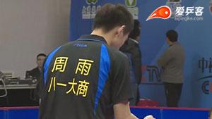 周雨VS刘丁硕 2016中国乒超联赛 男团第六轮第二场视频