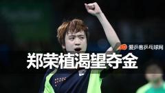 郑荣植:亚运会渴望男单夺金,我黄金期还没到呢