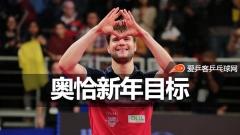奥恰洛夫:剑指欧洲16强四连冠,期待世乒赛夺牌