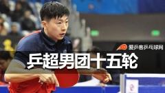 乒超 | 马龙输球天津不敌霸州,樊振东率八一大逆转