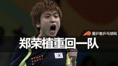 郑荣植伤后重回韩乒一队!以战胜中国选手为目标