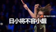 日本乒球新生代不容小觑!东京奥运计划全力冲金