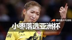 国际乒联主导国乒亚洲杯阵容,刘诗雯落选最意外!