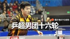 乒超 | 樊振东克许昕八一3连胜,马龙率天津重拾胜利
