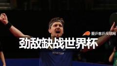国乒两大劲敌缺战世界杯!中国队夺冠几乎没难度