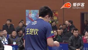王楚钦VS刘吉康 2016中国乒超联赛 男团第七轮第一场视频