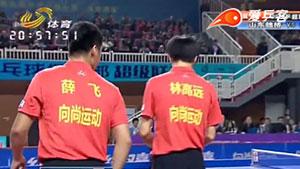 薛飞/林高远VS于子洋/周启豪 2016中国乒超联赛 男团第七轮第三场视频