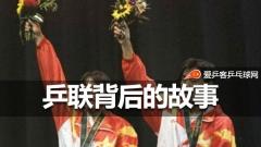 因为他,刘国梁孔令辉被迫退役!贪污2000万美元被迫辞职