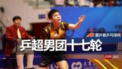 乒超 | 马龙2分助天津连胜,八一鲁能提前锁定前四