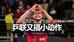 乒联又搞小动作!男团世界排名德国第1国乒第2