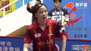 刘高阳VS张蔷 2016中国乒超联赛 女团第七轮第五场视频