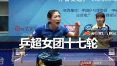 乒超 | 刘诗雯2分武汉锁定第一,丁宁缺席北京4连败