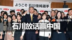石川佳纯:世乒赛要进决赛赢中国,想参加东京奥运