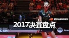 2017乒坛决赛盘点!日本团灭中国队,哪场让你最震撼?
