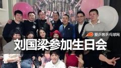 刘国梁参加章子怡生日会,妻子临时执教女儿丢冠