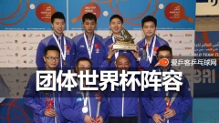 团体世界杯阵容:马龙丁宁领衔中国队,波尔退赛
