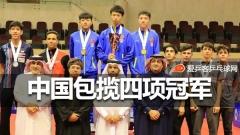 阿曼乒球青少年公开赛 | 中国队包揽四项团体冠军