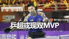 乒超或首现双MVP!马龙樊振东积分小数点后13位都相同