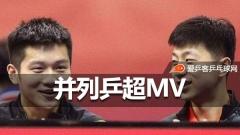 乒超奇景!樊振东马龙并列乒超MVP,奖金一人一份