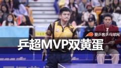 乒超男团MVP首次开出双黄蛋!马龙樊振东并列第1