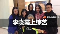 李晓霞上综艺与结石姐互动!造型时尚网友直呼惊艳