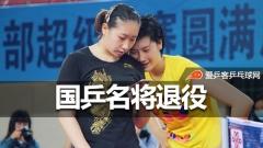 女乒26岁名将宣布退役!丁宁送别好姐妹:感谢陪伴