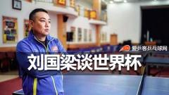 刘国梁穿国服受访谈世界杯,称国乒仍具统治力