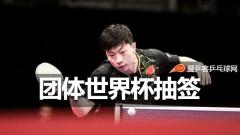 团体世界杯抽签 | 中国男乒战欧洲两强,女乒PK朝鲜