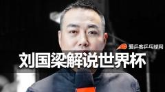 刘国梁将解说乒球团体世界杯:当然会有倾向性