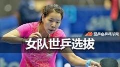 名记曝国乒世乒赛选拔细节!女队8选2竞争激烈