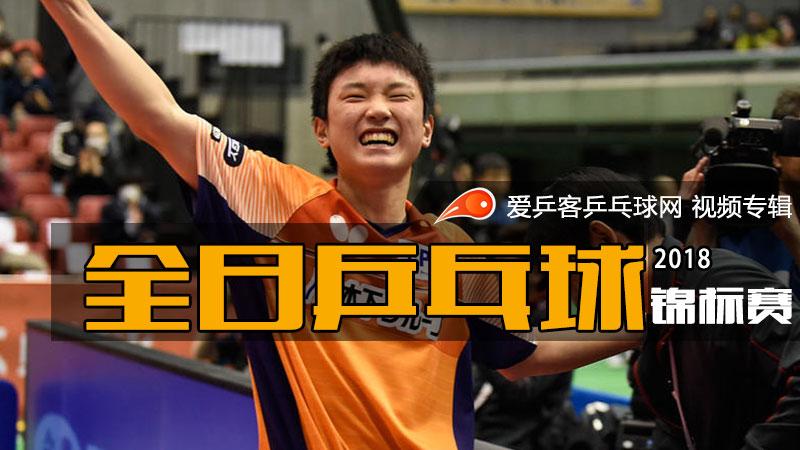 2018年全日本乒球锦标赛