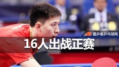 卡乒赛 | 国乒16人出战正赛,两新星夺U21单打冠军