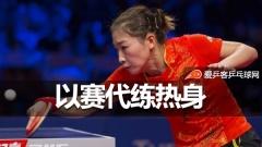 以赛代练完成热身!丁宁刘诗雯顺利进入卡乒赛正赛