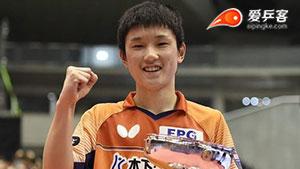 张本智和VS水谷隼 2018全日本乒球锦标赛 男单决赛视频