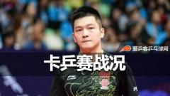 卡乒赛 | 樊振东领衔五男单晋级,女双小将淘汰平野
