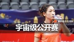 刘诗雯连胜两队友!抱怨:参加的宇宙公开赛?