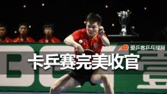 卡乒赛 | 樊振东4-0胜巴西黑马夺冠,刘诗雯女单折桂
