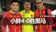 国乒男队教练:巴西黑马或有中国人指点,不看重世界排名
