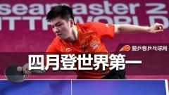 卡乒赛 | 樊振东终结黑马揽双冠,四月将首登世界第一