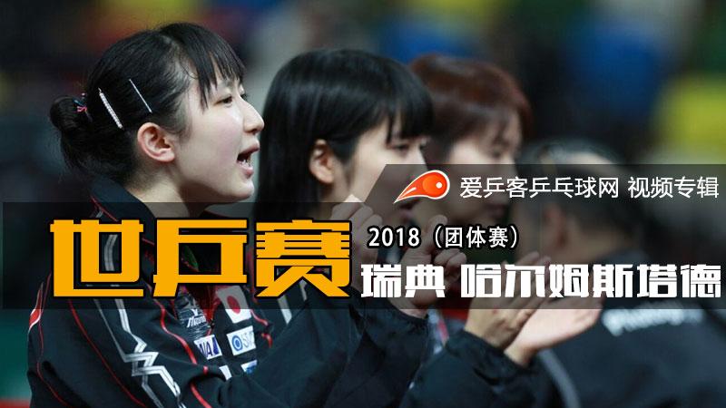 2018年乒乓球世界锦标赛(团体赛)